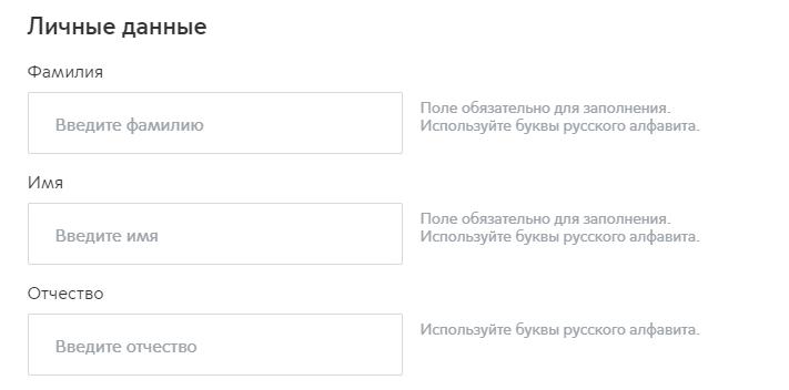 Форма регистрации личного кабинета на сайте mos.ru