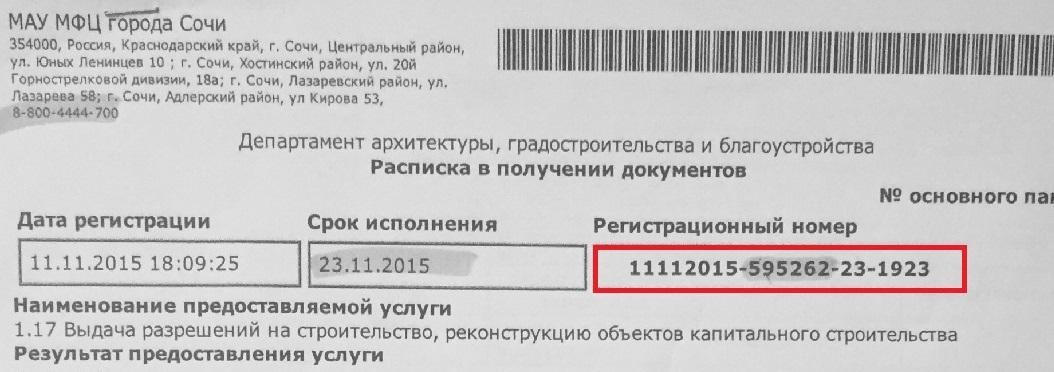 Регистрационный номер заявления в МФЦ