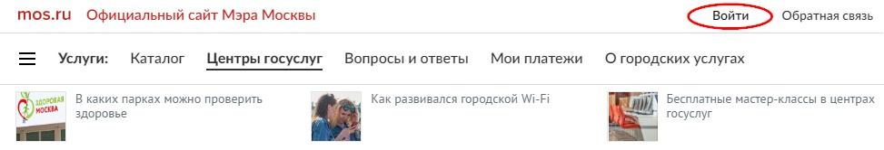 Войти в личный кабинет на сайте mos.ru