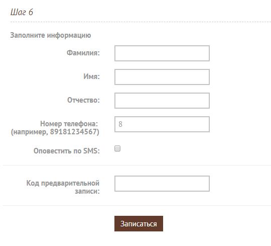 Запись в МФЦ Москвы онлайн