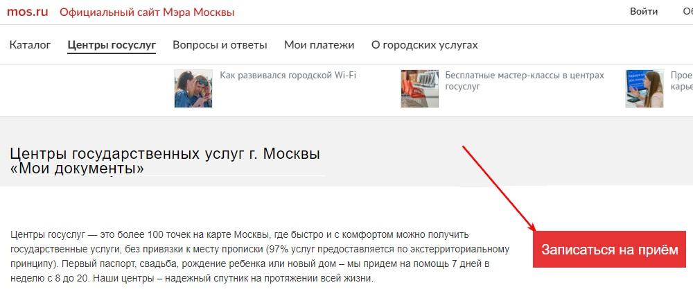 Записаться на прием в МФЦ Москвы